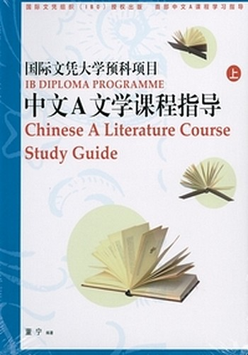 IB Diploma Programme: Chinese A Literature Course Study Guide